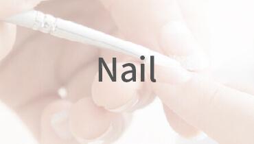 Nail(ネイル)
